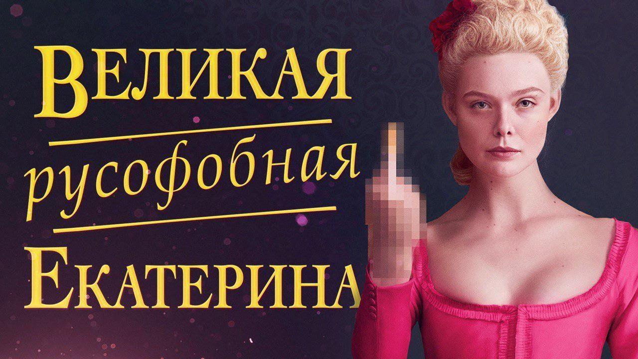 """Безумная Россия: обзор сериала """"Великая"""""""