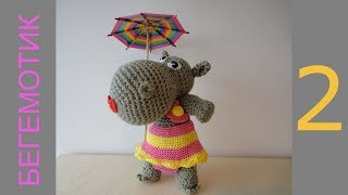 БЕГЕМОТИК год-2/4 Hippopotamus Crochet p-2/4