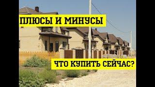 Коттеджный Поселок МОРСКОЙ в Анапе - ВСЕ ЦЕНЫ НА ДОМА для ПМЖ в Анапе! #294