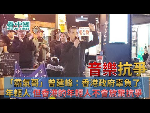 【音樂抗爭】公民黨成員「霸氣哥」曾建峰:香港政府辜負了年輕人 但香港的年輕人不會放棄抗爭 辦這個 ...