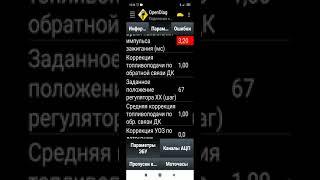 (LM327 версия 1.5) OpenDiag Mobil (ЭБУ МИКАС 10.3)