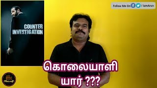 Counter investigation (2007) French Movie Review in Tamil |Filmi craft