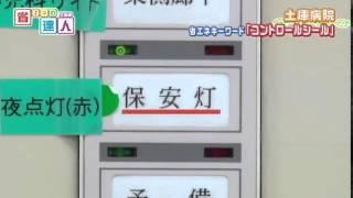 【省エネの達人「企業編」】第185回:土庫病院