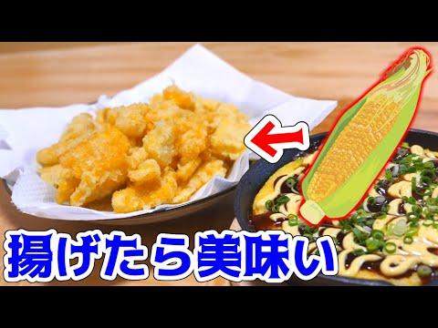 居酒屋メニュー!トウモロコシの天ぷら!!