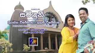Samiduni - Priyantha Wijesinghe & Lalani Wijesinghe