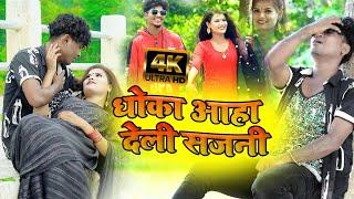 धोखा आहा देली सजनी- Maithili Song 2021 || Singer Santosh Mehara || Rakesh || Pari || Aweei Fun