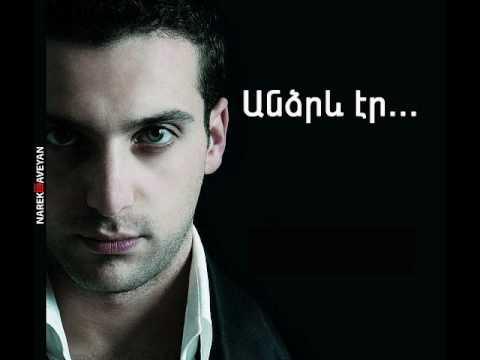 Narek Baveyan - Andzrev /Song/