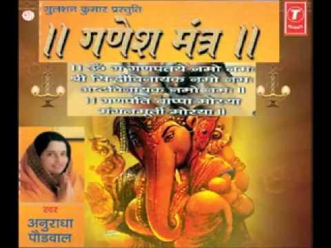 Om Gan Ganpate Namo Namah 108 Times Anuradha Paudwal Juke Box   YouTube