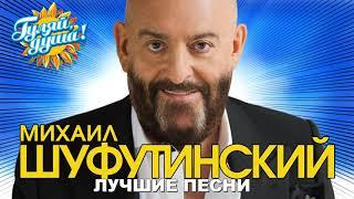 Download Михаил Шуфутинский - 3-е сентября - Лучшие песни Mp3 and Videos