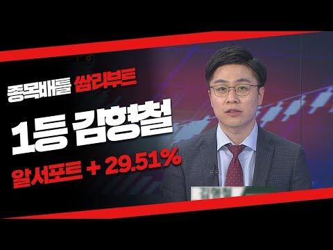 [정주행2] 알서포트 +29%/ 1위/ 김형철 #2/25