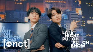 ❮Late Night Punch Punch Show❯ EP. 1|NCT 127 TALK SHOW