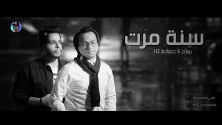 حمادة H2  & بسام فطاني - سنة مرت (حصريآ) | 2019 thumbnail