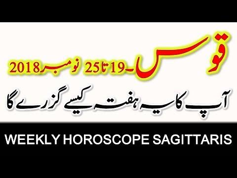 Weekly Horoscope Sagittarius 15 To 25 November 2018 , Haftawar Burj Qos 15 Ta 24 November 2018
