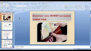 Маркетинг ИНВЕСТ программы от 16 06 20