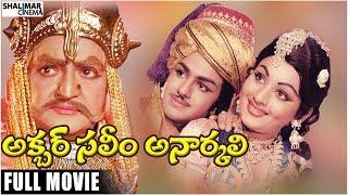 Akbar Saleem Anarkali Telugu Full Length Movie    NTR, BalaKrishna, Deepa