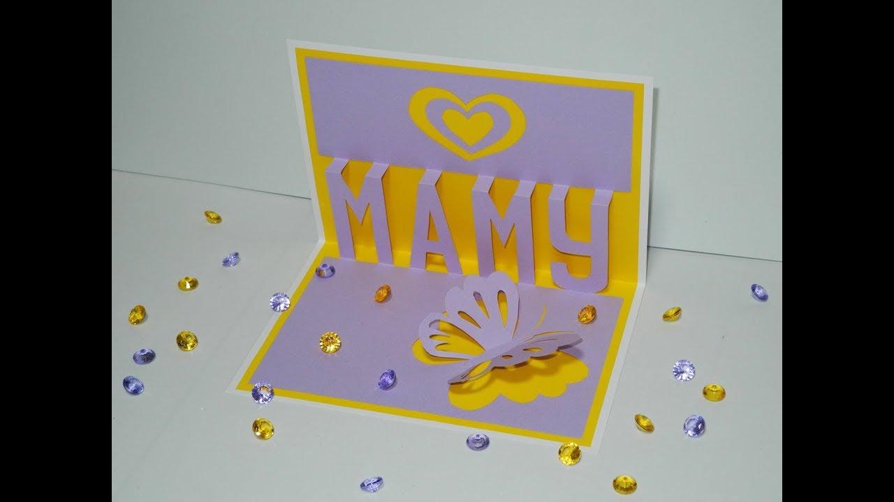 Игра открытку маме, днем рождения