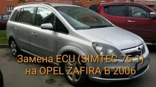 Заміна ECU (SIMTEC 75) OPEL ZAFIRA B після осідання акумулятора. Програмування OP-COM.