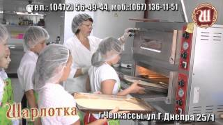Курсы пекарного мастер класса Шарлотка в Черкассах(Подробнее на http://www.obzor.ck.ua Кафе кондитерская Шарлотка, первая в Черкассах, проводит курсы мастер класса..., 2012-05-20T20:02:15.000Z)