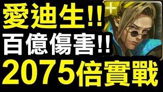 【神魔之塔】愛迪生『2075倍實戰!』破百億傷害!三藏專武到底有多OP?【Hsu】