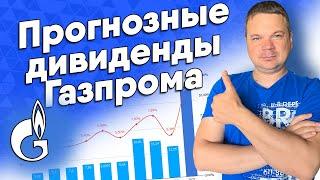 Прогнозные дивиденды Газпрома. Денежный четверг