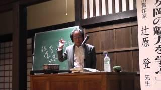 松ヶ岡文化講演会  芥川賞作家 辻原登氏