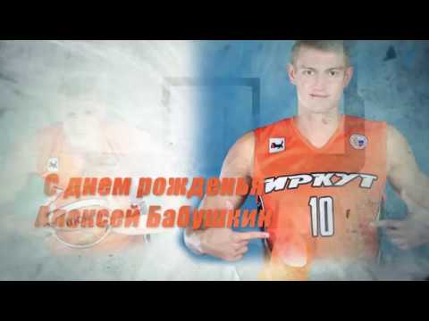 С Днём Рождения Алексей БАБУШКИН #10 !