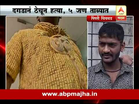 Pimpri Chinchwad : Datta Phuge's son reacting on the murder