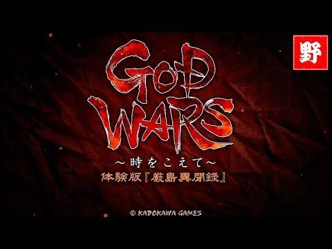 【プレイ動画】PS4「GOD WARS ~時をこえて~」体験版『厳島異聞録』/God Wars: Future Past Demo【生放送】