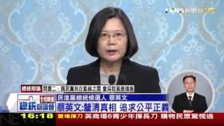 【TVBS】2016總統大選/做最有魄力的總統!蔡英文辯論結論全文 thumbnail