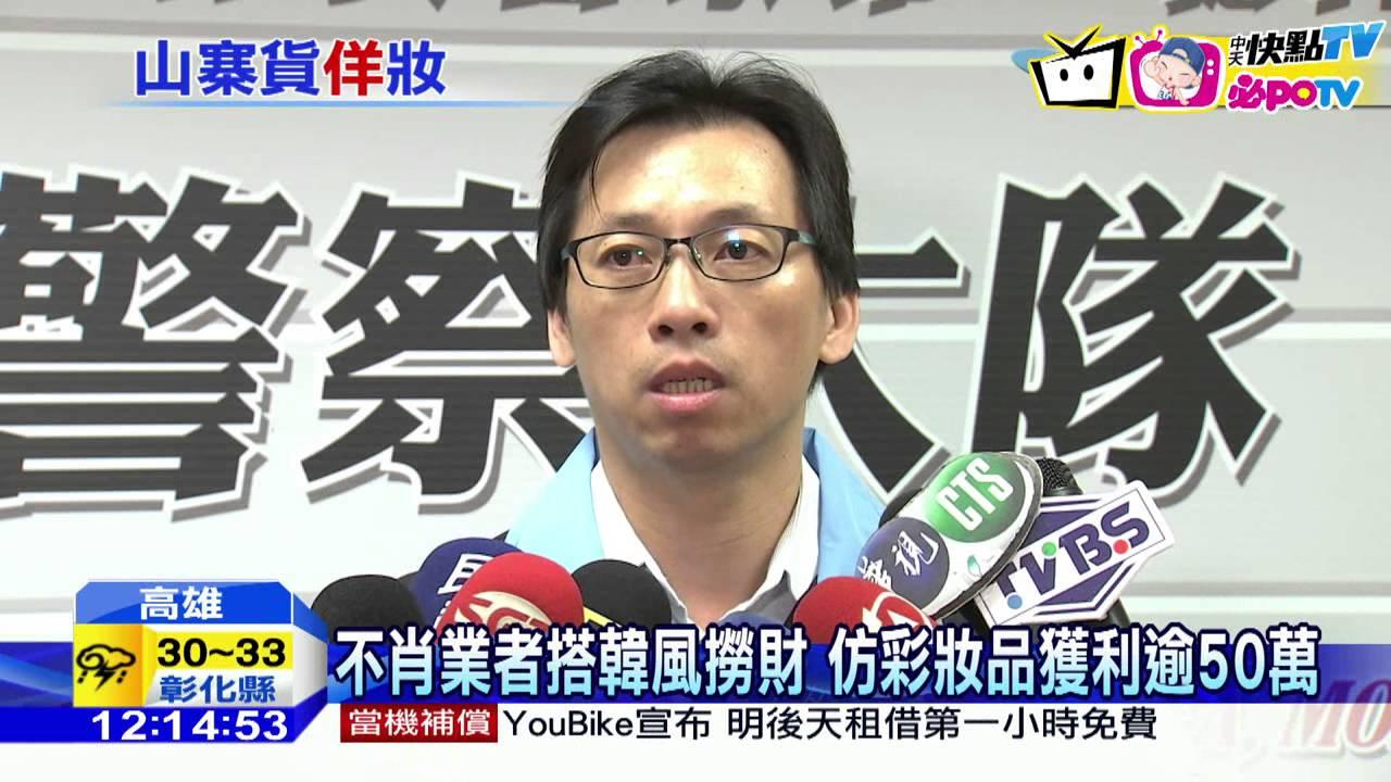 20160901中天新聞 韓系化妝品太夯 髮型師網拍山寨貨 - YouTube