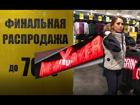 NewYorker обзор скидок на женскую одежду