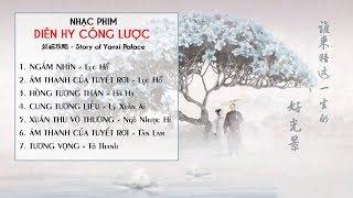 DienHycongluoc #NhacphimDienHycongluoc Diên Hy Công Lược OST 1. 看/...