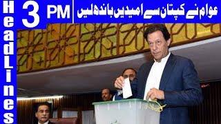 Will Imran Khan Fulfill The Promises ? | Headlines 3PM 17 August 2018 Dunya News