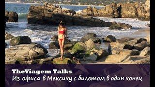 Смотреть видео TheViagem Talks: Как променять офис в Москве на жизнь сёрфера в Мексике онлайн