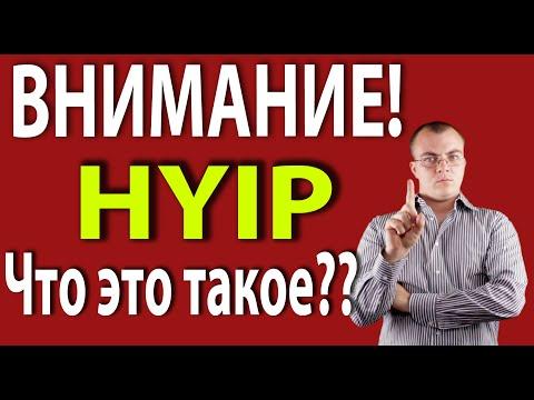 Что такое Хайп? HYIP Проекты и Финансовые Пирамиды