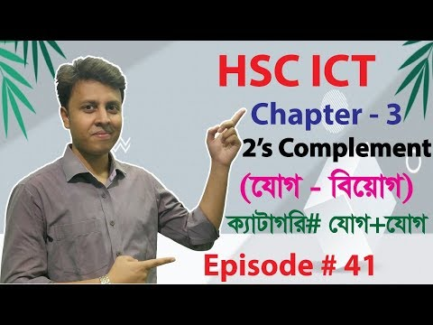 HSC ICT : 2's Complement Addition And Subtraction Module - Episode # 41 || Cloud ICT Care