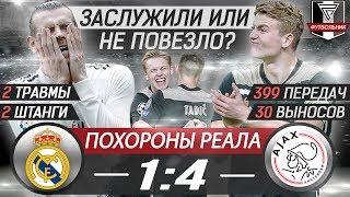 АЯКС КАК ЛИВЕРПУЛЬ • РЕАЛ УНИЧТОЖЕН • Реал Мадрид Аякс 1 4 обзор матча