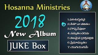 Hosanna Ministries New Album 2018  Songs //Telugu Christian Juke Box 2018//Nefficba