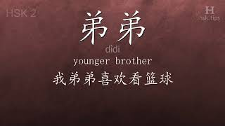 Chinese HSK 2 vocabulary 弟弟 (dìdi), ex.7, www.hsk.tips