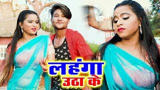 Babul Bihari का सबसे हिट गाना 2019 - Lahanga Uthake Ke - Bhojpuri Hit Song 2019