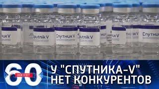 Владимир Путин: у США и Европы хорошие вакцины, но Спутник-V лучше. 60 минут от 04.03.2021