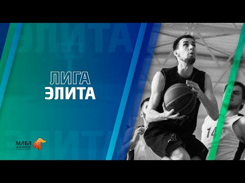 МЛБЛ Тюмень \ Лига Элита \ ТТ - Ишим-Баскет