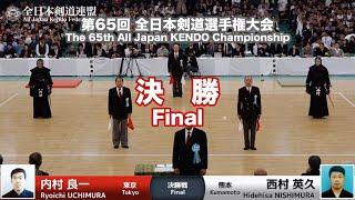 Ryoichi UCHIMURA -KK Hidehisa NISHIMURA - 65th All Japan KENDO Championship - Final 63