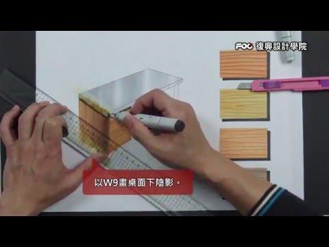 復興設計/彩繪表現技法/工作桌與木紋材質/即將開課!