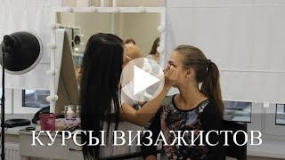 Курсы визажистов Москва. Школа макияжа muaschool