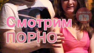 СМОТРИМ ПОРНО 2 ПРАНК // Watching porno PRANK
