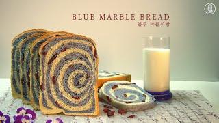 [무반죽법]행운을 부르는 블루 마블식빵   Blue M…