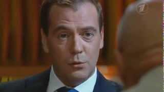Медведев  - Русские не обманывают