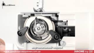 Швейная машина Janome TOP 22S(Купить электромеханическую швейную машинку Janome Top 22s по низкой цене в интернет магазине Швейкин - www.швейные..., 2016-04-20T10:30:18.000Z)