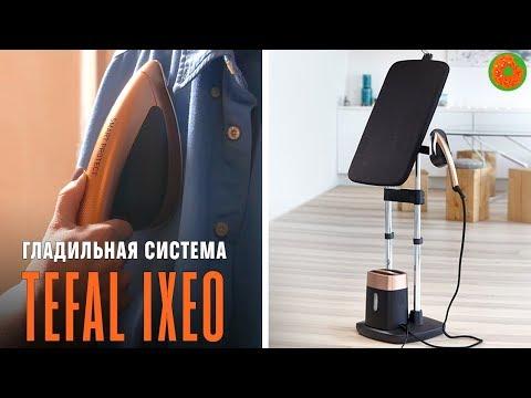 3 в 1! Утюг, отпариватель и гладильная доска ✅ Обзор гладильной системы IXEO от Tefal | COMFY